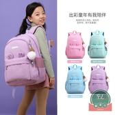 兒童書包兒童後背包輕便女孩韓版雙肩包【聚可爱】