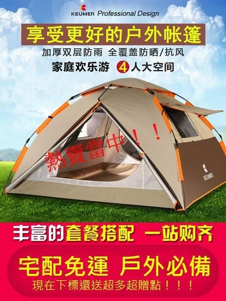 帳篷 全自動帳篷戶外防暴雨3-4人 2人雙人防雨野營加厚野外家用露營蓬RM