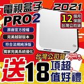 大方送 送多項贈品 純淨越獄版 安博盒子PRO2 台灣公司貨 電視盒 保固一年 附發票