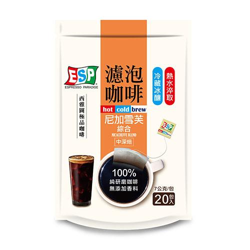 西雅圖ESP濾泡咖啡尼加雪芙7Gx20【愛買】