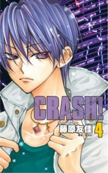 (二手書)CRASH!(4)