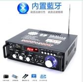台灣現貨 迷妳小型功放機音箱藍芽功效110V 24小時內出貨