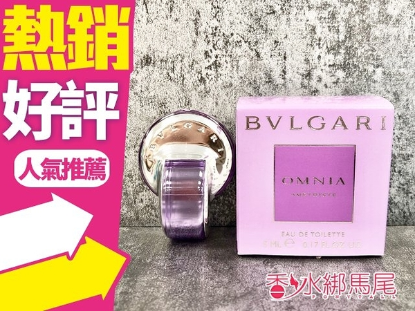 BVLGARI Omnia Amethyste 寶格麗 花舞輕盈 紫水晶 女性淡香水 5ml 小香◐香水綁馬尾◐