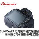 SUNPOWER 坦克裝甲 靜電式 LCD 硬式保護貼 NIKON D750 專用 2片式 (湧蓮公司貨) 8H水晶玻璃