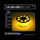 燈光設計LED圓二線黃光水管橫燈50米-110V (Z-90-9)