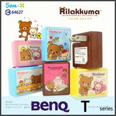 ☆正版授權 方型拉拉熊 USB充電器/旅充/BENQ T3