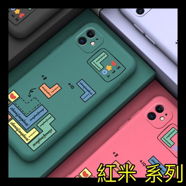 【萌萌噠】紅米Note9T 紅米9T 紅米Note8 pro 全包鏡頭 俄羅斯方塊 液態矽膠保護殼 輕薄全包軟殼 外殼