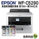【搭T950一黑T949三彩 上網登錄送1200】EPSON WorkForce Pro WF-C5290 高速商用噴墨印表機