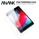 日本旭硝子3D高清平板鋼化膜iPad 10.2吋 2019/2020 防指紋/防刮/9H硬度二次強化玻璃保護貼