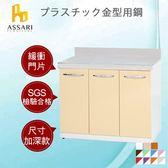 ASSARI-水洗塑鋼緩衝三門平台(寬95深56高82cm)木紋