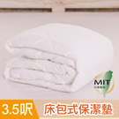 鴻宇 保潔墊 單人床包式保潔墊 台灣製