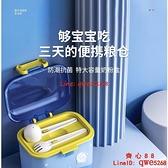 嬰兒奶粉盒大容量便攜外出分裝米粉盒儲存罐密封防潮【齊心88】