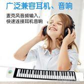手捲電子鋼琴初學入門成人男女兒童便攜式折疊加厚早教軟玩具樂器YYJ  夢想生活家