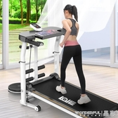 跑步機 樂屆跑步機家用款小型靜音健身專用家庭減肥器材迷你兒童機械折疊 晶彩