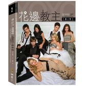 花邊教主 第2季 DVD (購潮8)