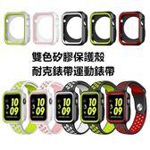 Apple watch Series1 2 3 4 保護殼 矽膠 雙色 智慧手錶 Nike 替換帶 腕帶 錶殼