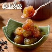 【快車肉乾 】H21 鹿谷茶梅