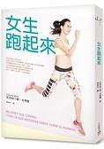 女生跑起來:路跑美女雷里莎動作示範!特別收錄最受女生歡迎的跑步健康食譜!