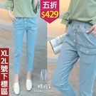 【五折價$429】糖罐子排釦車線造型釘釦口袋縮腰長褲→淺藍 現貨【KK7173】(XL.2L號下標區)