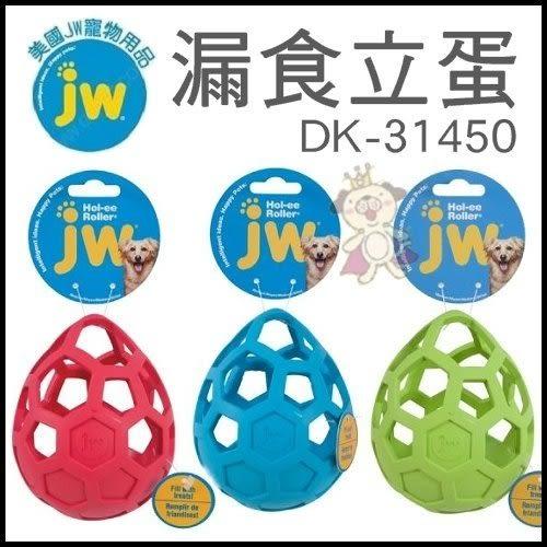 *WANG*美國JW《漏食立蛋》三色可選【DK-31450】適合中小型犬