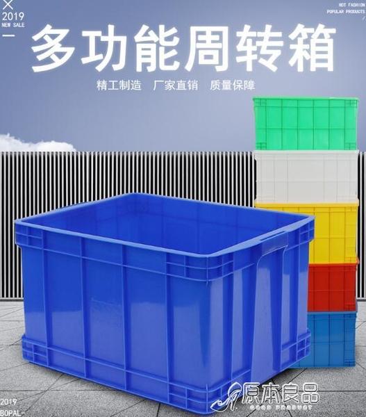 周轉箱 長方形塑料周轉箱筐子帶蓋加厚物流工廠中儲物料大號【快速出貨】