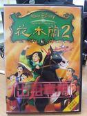 影音專賣店-B30-098-正版DVD【花木蘭2/迪士尼】-卡通動畫-國英語發音