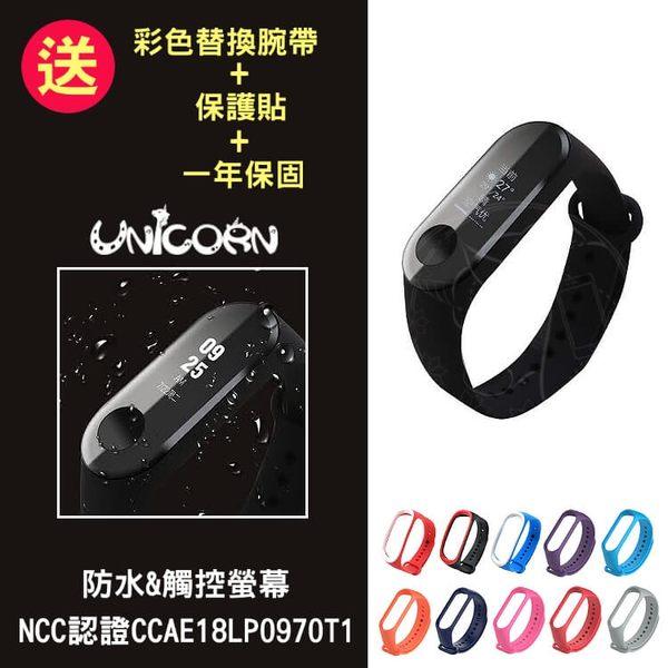 2018最新小米手環3【送彩色替換腕帶*1+保護貼*2】 官方原廠NCC認證 繁體中文 智慧型手環 防水