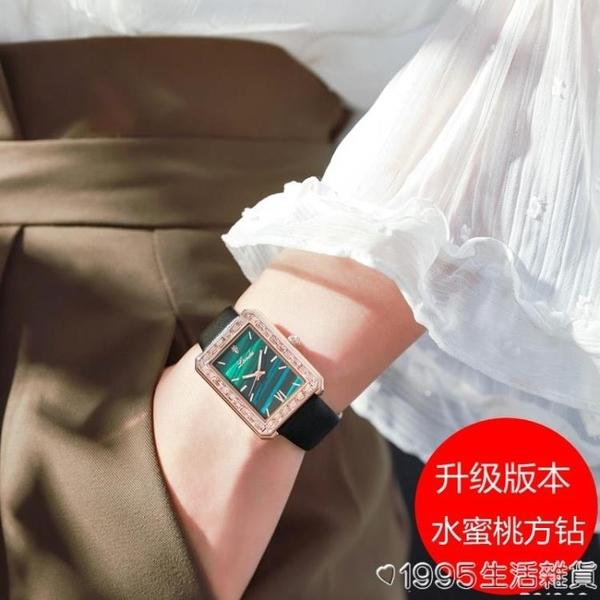 2020新款輕奢小眾手錶女士時尚簡約氣質方形小綠錶女ins風 1995生活雜貨