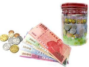 教學綜合錢幣罐(含鈔票)