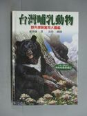 【書寶二手書T4/動植物_HNP】台灣哺乳動物-野外探險實用大圖鑑_祁偉廉