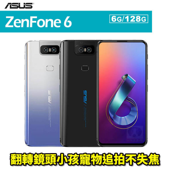 ASUS ZenFone 6 ZS630KL 6G/128G 預購 贈CS側掀站立皮套+9H玻璃貼 翻轉鏡頭 6.4吋 智慧型手機 0利率