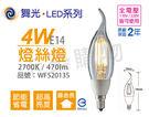 舞光 LED 4W 2700K 黃光 E...