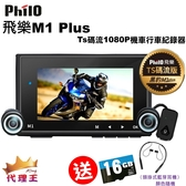M1 Plus Ts 黑豹 碼流1080P 機車行車紀錄器 WiFi 雙鏡頭-贈16G+頸掛式藍芽耳機