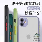 蘋果12手機殼iPhone11全包防摔華為p30/p40pro透明nova5【步行者戶外生活館】
