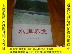 二手書博民逛書店罕見水庫養魚Y3121 農林出版社 北京出版社 出版1975