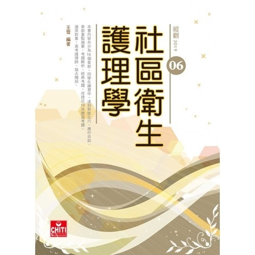 綜觀2019(6)社區衛生護理學(9版)