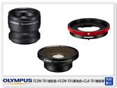 OLYMPUS TCON-T01增距鏡+FCON-T01廣角鏡+CLA-T01轉接環 TG1/TG2/TG3/TG4/TG5/TG6 套組(元佑貨)