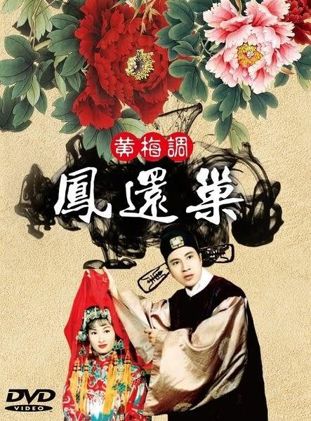 黃梅調 鳳還巢 DVD (購潮8)