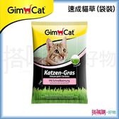德國竣寶GimCat『速成貓草(袋裝) 』100g【搭嘴購】