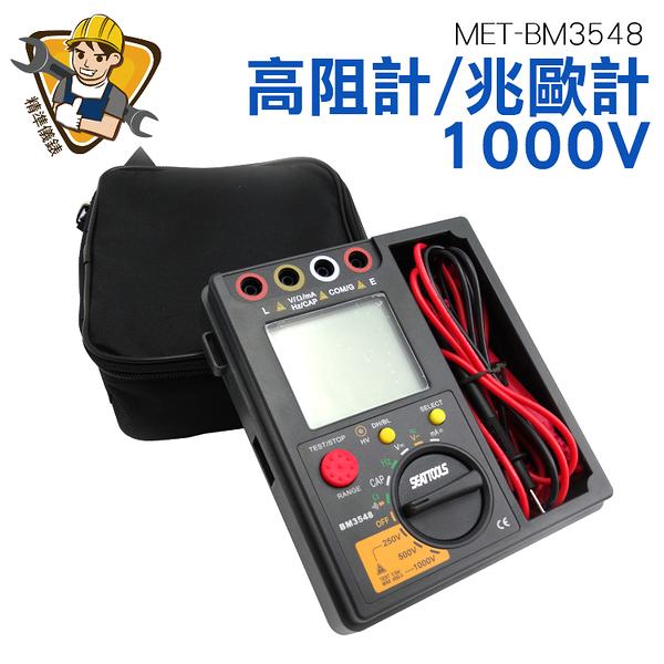 《精準儀錶旗艦店》絕緣測試儀 藍色背光 超大字幕 自動量程 1000V型 MET-BM3548