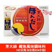 烹大師 鰹魚風味調味料 192公克(8公克X24小包)【(即期品 賞味期限9/21可接受再下單)】料理好幫手