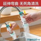 節水器 廚房水龍頭防濺頭嘴延伸器過濾器家用自來水花灑萬能節水器凈水器 快速出貨