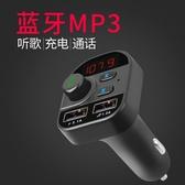 車載mp3播放器萬能車充大貨車24V伏多功能接收器車用帶藍芽充電器  英賽爾3C數碼店