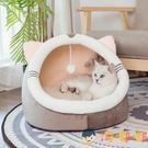 寵物窩四季通用貓咪封閉式房子保暖可拆洗小型狗窩【淘嘟嘟】