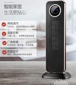 220V取暖器電暖風機小太陽家用加熱電暖氣節能省電暖器小型速熱『夢娜麗莎精品館』igo