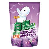 白鴿 香蜂草抗菌洗衣精補充包2000g【愛買】