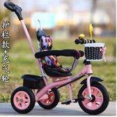 大號兒童三輪車腳踏車童車1--3-5歲寶寶手推車自行車充氣輪小孩車igo 莉卡嚴選