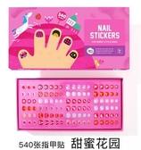 美樂 兒童指甲貼女孩女童小孩美甲可愛卡通防水寶寶手指甲貼紙 滿天星