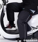 騎行保暖護膝-冬季電動摩托車騎行保暖護膝擋防風加厚拉鏈騎車護膝男女防寒護腿 糖糖日系