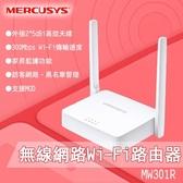 mercusys水星網路 MW301R 無線網路Wi-Fi路由器 雙天線 Wi-Fi分享器 無線 N 路由器